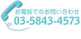 ホテル旅館パートナーズ電話番号は03-5843-4573です。